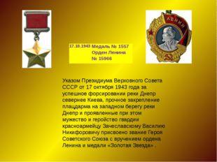 Указом Президиума Верховного Совета СССР от 17 октября 1943 года за успешное