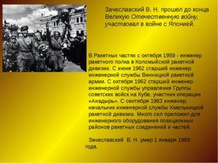 Зачеславский В. Н. прошел до конца Великую Отечественную войну, участвовал в