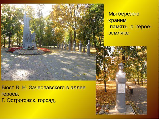 Бюст В. Н. Зачеславского в аллее героев. Г. Острогожск, горсад. Мы бережно хр...