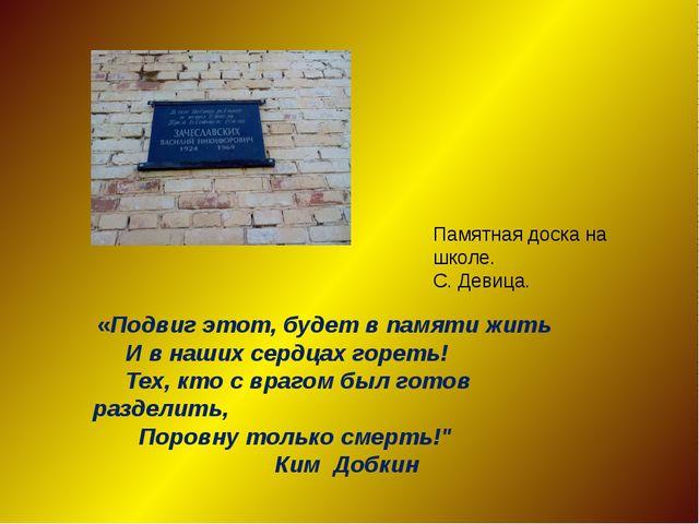 Памятная доска на школе. С. Девица. «Подвиг этот, будет в памяти жить И в наш...