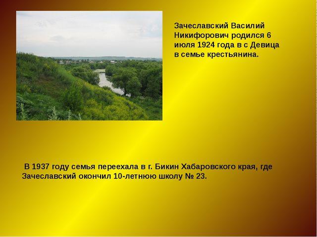 В 1937 году семья переехала в г. Бикин Хабаровского края, где Зачеславский о...