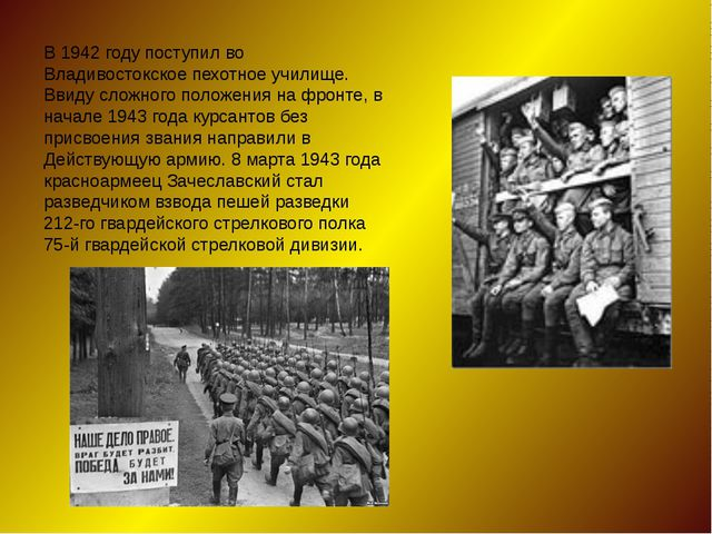 В 1942 году поступил во Владивостокское пехотное училище. Ввиду сложного поло...