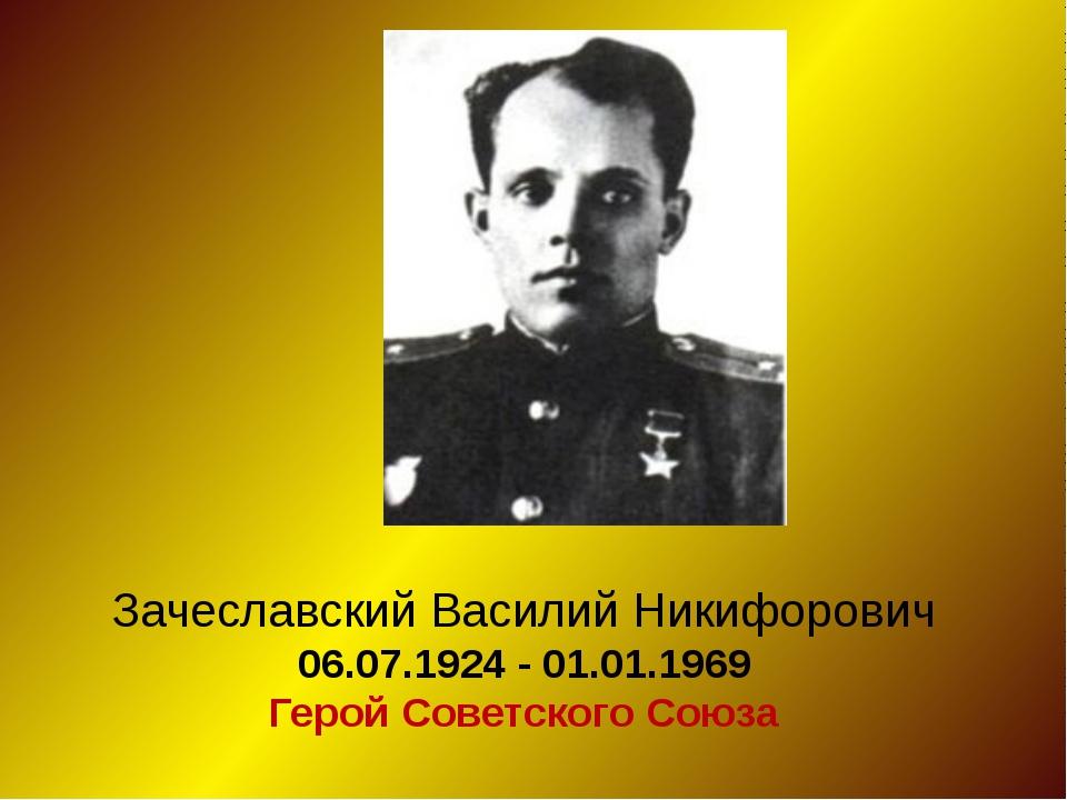ЗачеславскийВасилий Никифорович 06.07.1924 - 01.01.1969 Герой Советского Союза