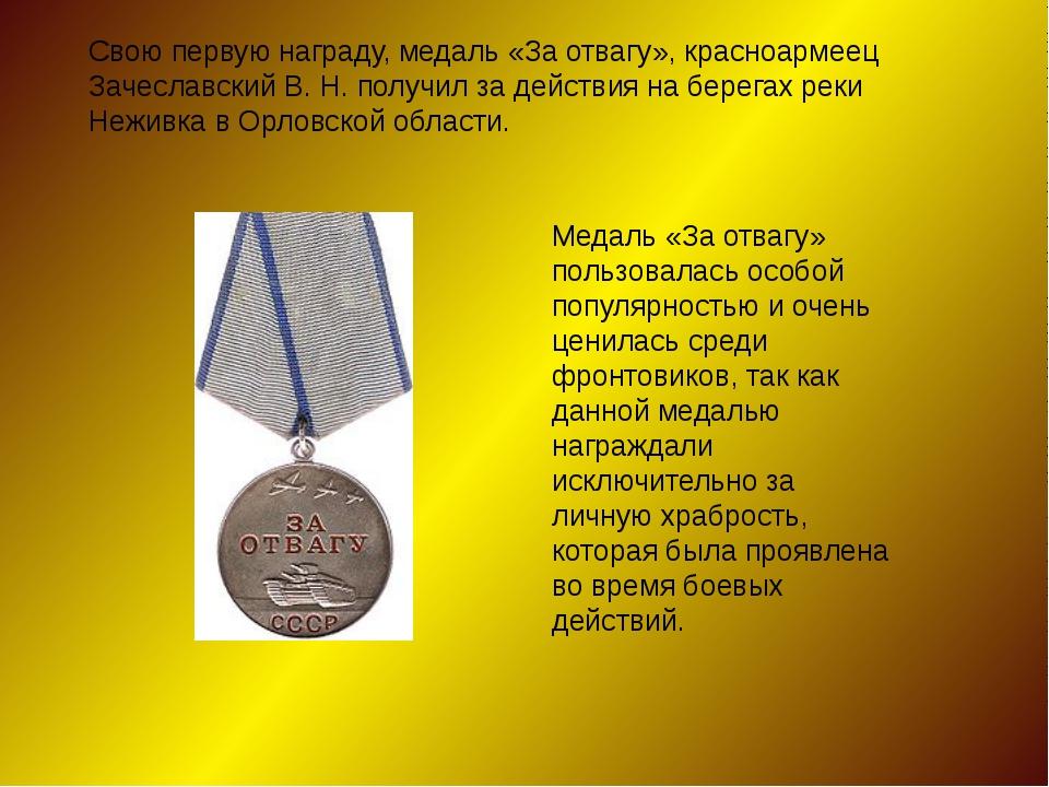 Свою первую награду, медаль «За отвагу», красноармеец Зачеславский В. Н. полу...