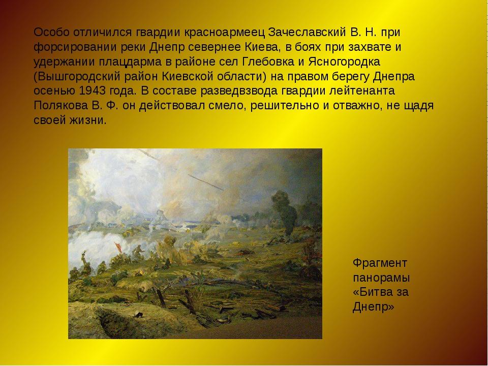Особо отличился гвардии красноармеец Зачеславский В. Н. при форсировании реки...