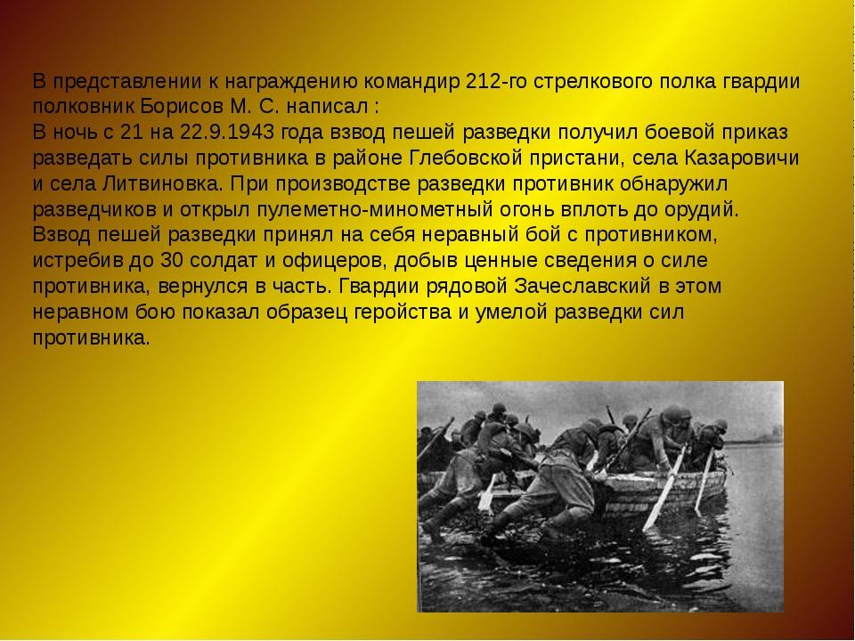 В представлении к награждению командир 212-го стрелкового полка гвардии полко...