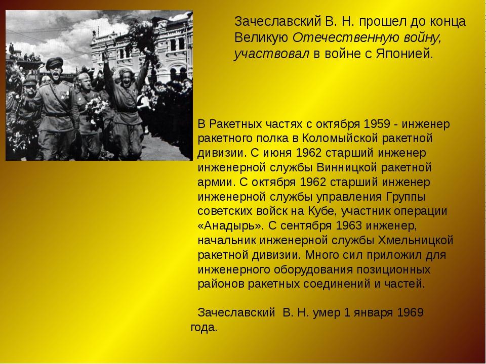 Зачеславский В. Н. прошел до конца Великую Отечественную войну, участвовал в...