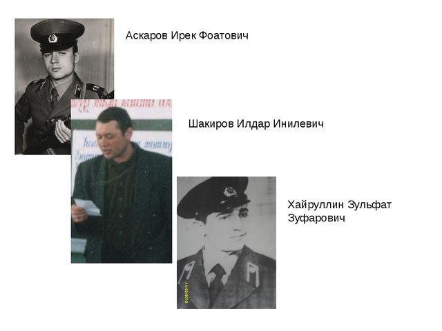 Аскаров Ирек Фоатович Шакиров Илдар Инилевич Хайруллин Зульфат Зуфарович