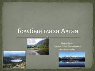 Подготовила: Тупикина Елена Владимировна учитель географии