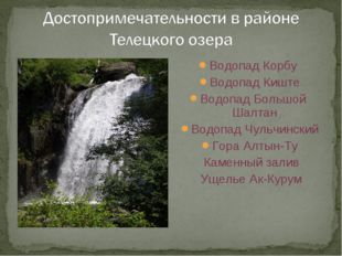 Водопад Корбу Водопад Киште Водопад Большой Шалтан Водопад Чульчинский Гора А