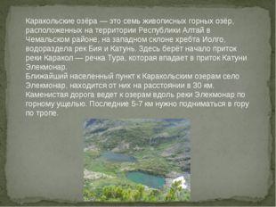 Каракольские озёра — это семь живописных горных озёр, расположенных на террит