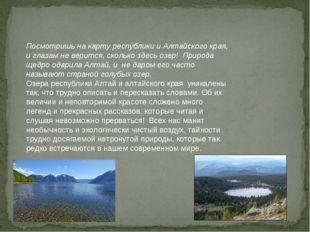 Посмотришь на карту республики и Алтайского края, и глазам не верится, скольк