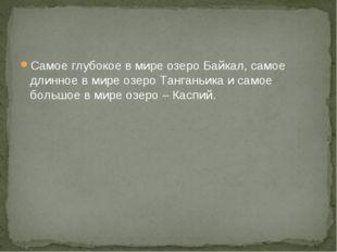 Самое глубокое в мире озеро Байкал, самое длинное в мире озеро Танганьика и с