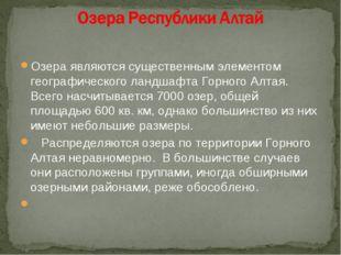 Озера являются существенным элементом географического ландшафта Горного Алтая