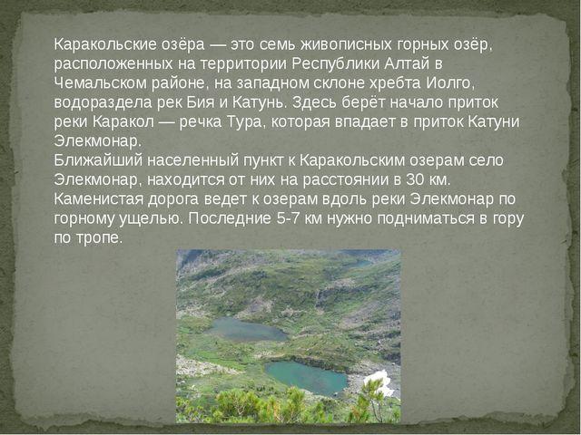Каракольские озёра — это семь живописных горных озёр, расположенных на террит...