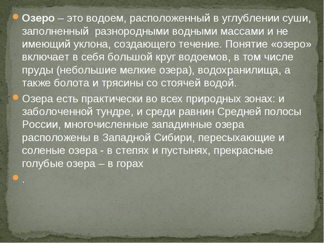 Озеро – это водоем, расположенный в углублении суши, заполненный разнородными...