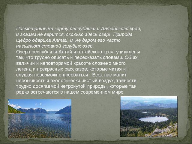 Посмотришь на карту республики и Алтайского края, и глазам не верится, скольк...