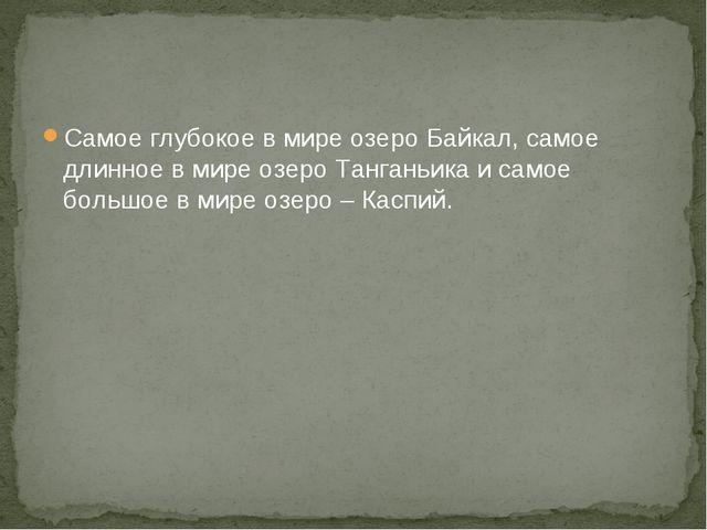 Самое глубокое в мире озеро Байкал, самое длинное в мире озеро Танганьика и с...