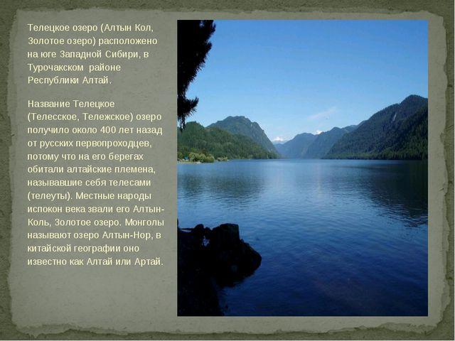 Телецкое озеро (Алтын Кол, Золотое озеро) расположено на юге Западной Сибири,...