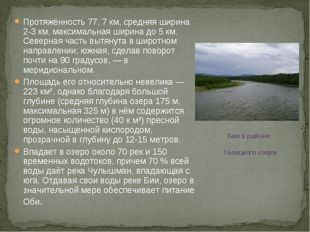 Протяжённость 77, 7 км, средняя ширина 2-3 км, максимальная ширина до 5 км. С...