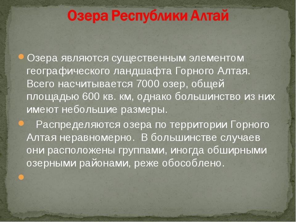 Озера являются существенным элементом географического ландшафта Горного Алтая...