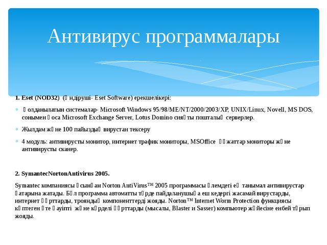 1. Eset (NOD32) (Өндіруші- Eset Software) ерекшелікері: Қолданылатын системал...
