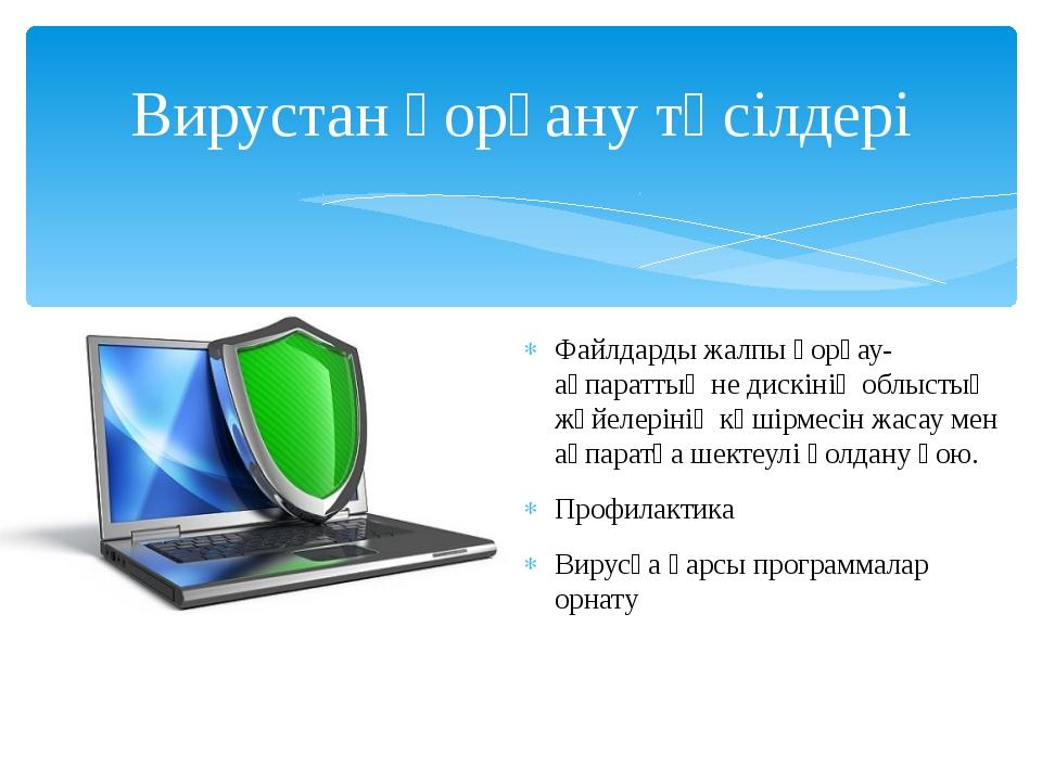 Файлдарды жалпы қорғау- ақпараттың не дискінің облыстық жүйелерінің көшірмесі...