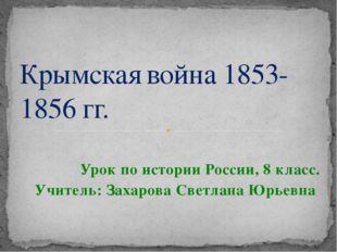 Урок по истории России, 8 класс. Учитель: Захарова Светлана Юрьевна Крымская