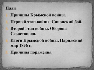 План Причины Крымской войны. Первый этап войны. Синопский бой. Второй этап во