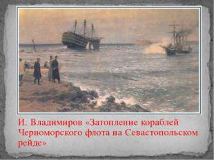 И. Владимиров «Затопление кораблей Черноморского флота на Севастопольском ре