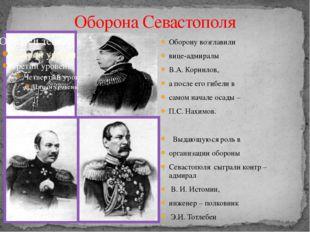 Оборона Севастополя Оборону возглавили вице-адмиралы В.А. Корнилов, а после е
