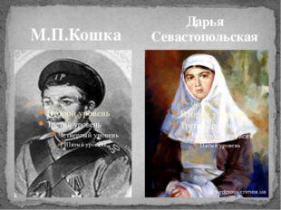 М.П.Кошка Дарья Севастопольская