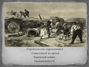 Строительство укреплений в Севастополе во время Крымской войны. Прянишников И.