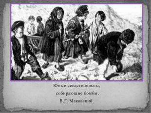 Юные севастопольцы, собирающие бомбы. В.Г. Маковский.