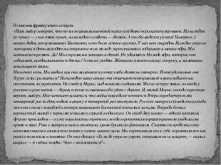 Из письма французского солдата. «Наш майор говорит, что по всем правилам воен