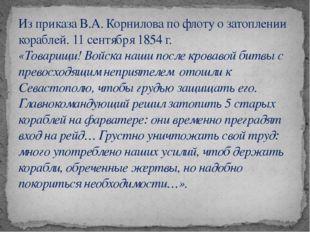 Из приказа В.А. Корнилова по флоту о затоплении кораблей. 11 сентября 1854 г.