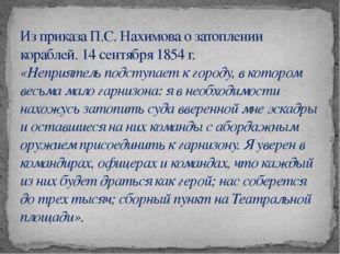 Из приказа П.С. Нахимова о затоплении кораблей. 14 сентября 1854 г. «Неприяте
