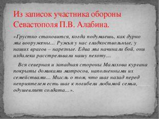 Из записок участника обороны Севастополя П.В. Алабина. «Грустно становится, к
