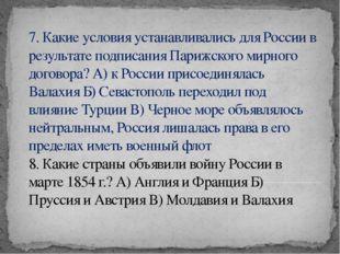 7. Какие условия устанавливались для России в результате подписания Парижског