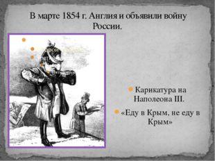 В марте 1854 г. Англия и объявили войну России. Карикатура на Наполеона III.