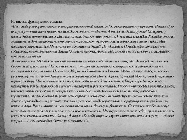 Из письма французского солдата. «Наш майор говорит, что по всем правилам воен...