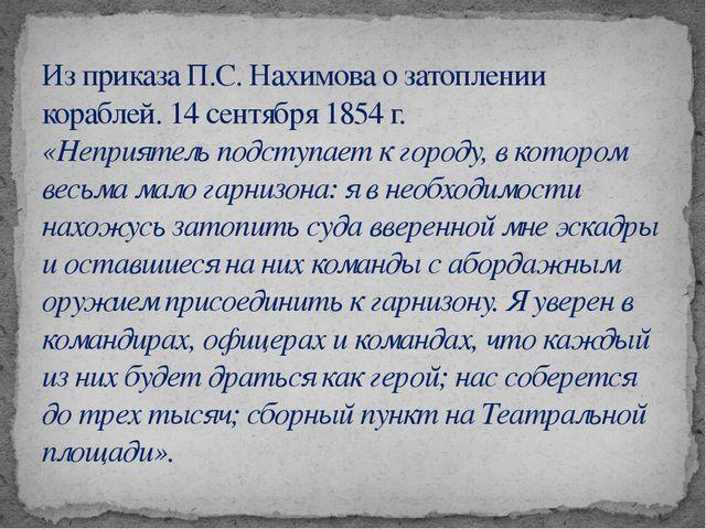 Из приказа П.С. Нахимова о затоплении кораблей. 14 сентября 1854 г. «Неприяте...
