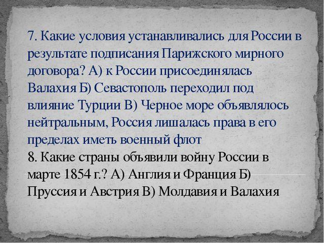 7. Какие условия устанавливались для России в результате подписания Парижског...