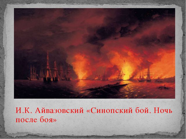 И.К. Айвазовский «Синопский бой. Ночь после боя»