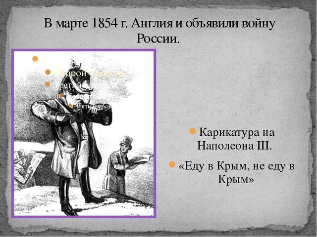 В марте 1854 г. Англия и объявили войну России. Карикатура на Наполеона III....