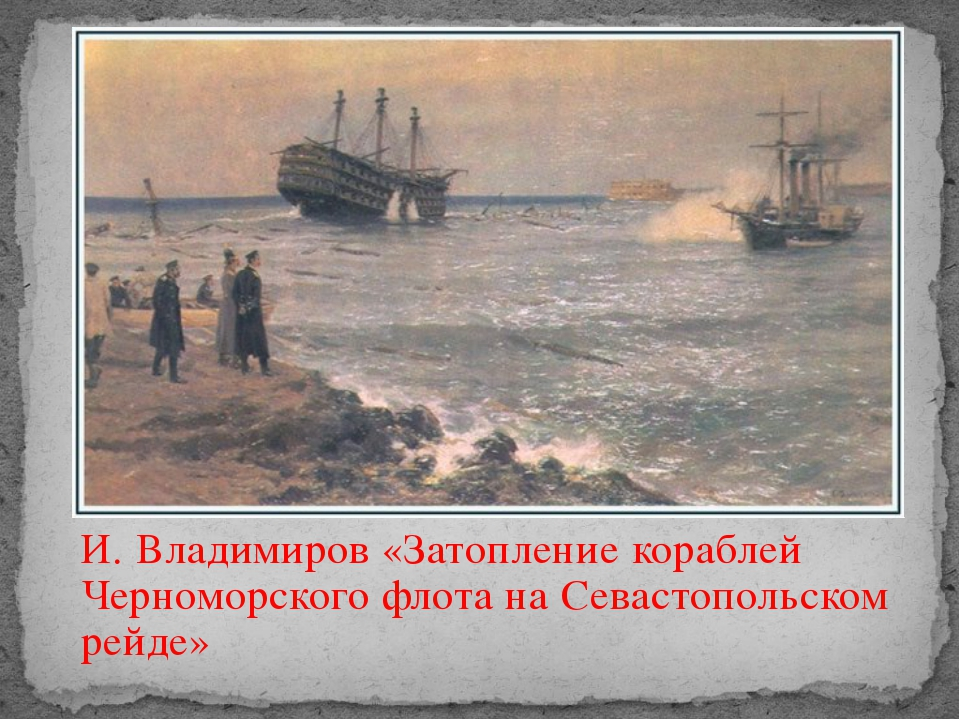 И. Владимиров «Затопление кораблей Черноморского флота на Севастопольском ре...
