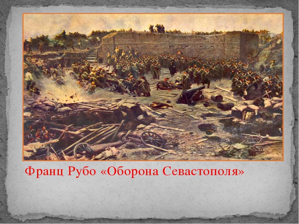 Франц Рубо «Оборона Севастополя»