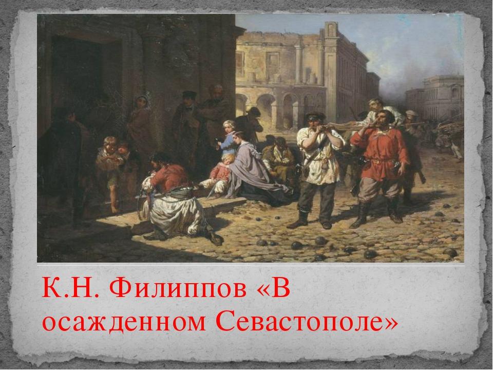 К.Н. Филиппов «В осажденном Севастополе»