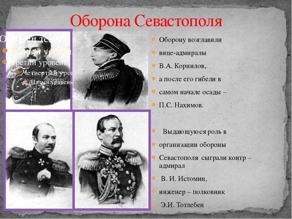 Оборона Севастополя Оборону возглавили вице-адмиралы В.А. Корнилов, а после е...