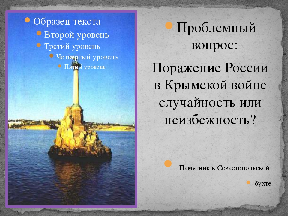 Проблемный вопрос: Поражение России в Крымской войне случайность или неизбежн...